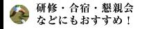研修・合宿・懇親会にもおすすめ!